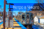 Метро Чикаго, Иллинойс, США / Chicago Transit Authority | CTA Train