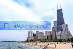 Пляжи в Чикаго / Видео
