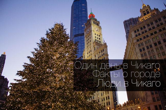 Один день в Чикаго | Факты о городе, люди в Чикаго