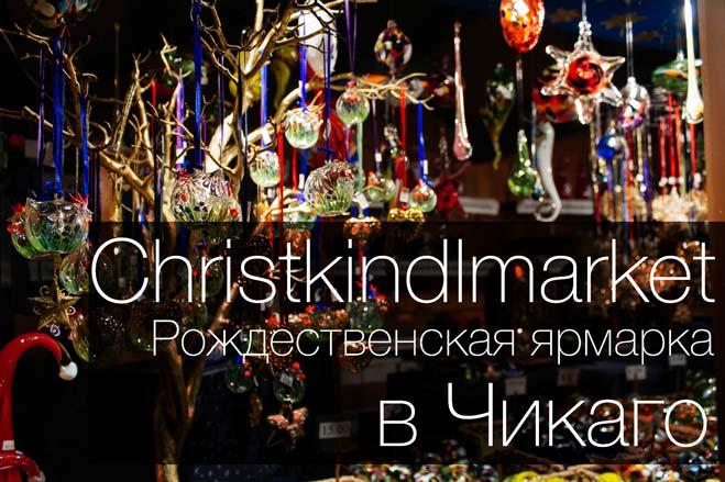 Christkindlmarket Чикаго — немецкая рождественская ярмарка