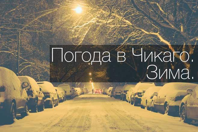 Погода в Чикаго зимой. Погода в Чикаго. Зима 2013.