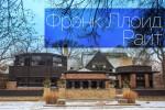 Архитектор Фрэнк Ллои?д Раи?т | Дом-студия в Чикаго, США