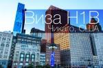 Виза H1B  в Чикаго, США   Интеревью с программистом.