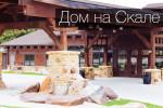Дом на скале Висконсин | Видео