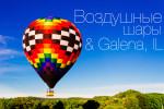 Фестиваль воздушных шаров | Great Galena Balloon Race