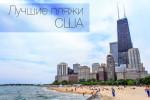 Лучшие пляжи США в Чикаго!