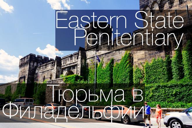 Eastern State Penitentiary   Восточная государственная тюрьма