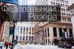 Федеральный резервный банк Чикаго  | Federal Reserve Bank of Chicago