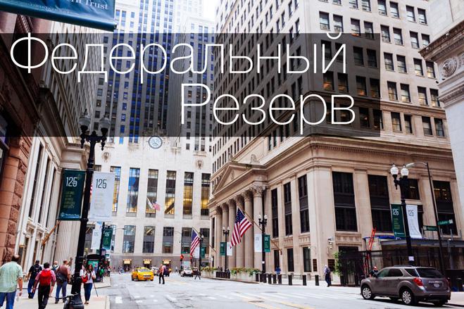 fed-reserve-659.jpg